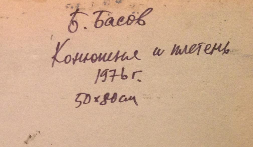 Оборот. Басов Бениамин Матвеевич. Конюшня и плетень