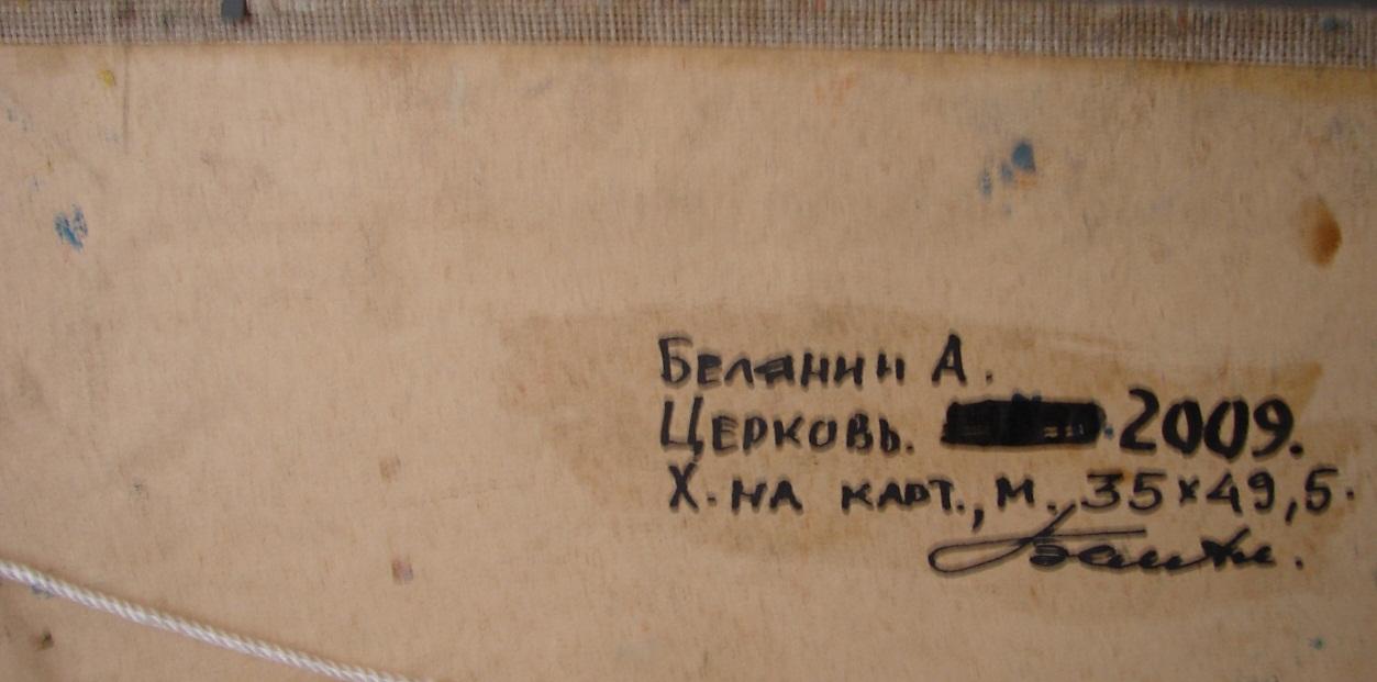 Оборот. Белянин Алексей Васильевич. Церковь