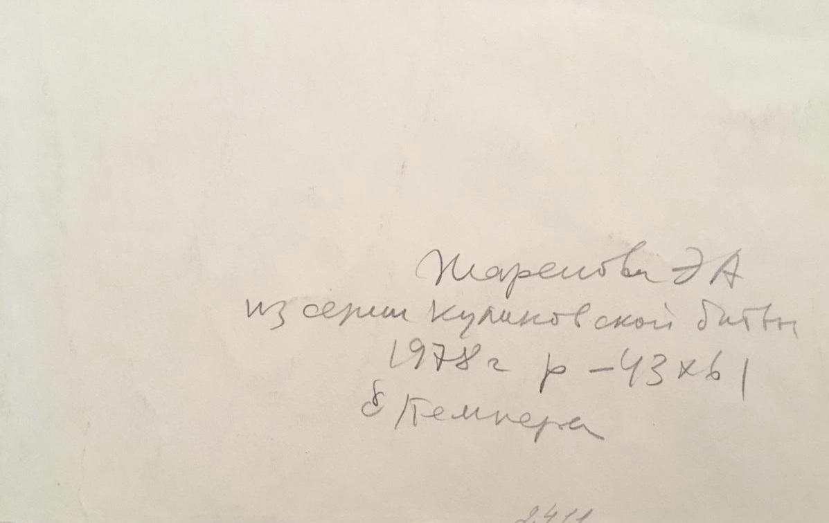Оборот. Жаренова Элеонора Александровна. Из серии Куликовской битвы