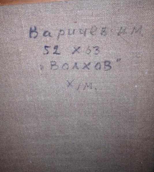 Оборот. Варичев Иван Михайлович. Волхов
