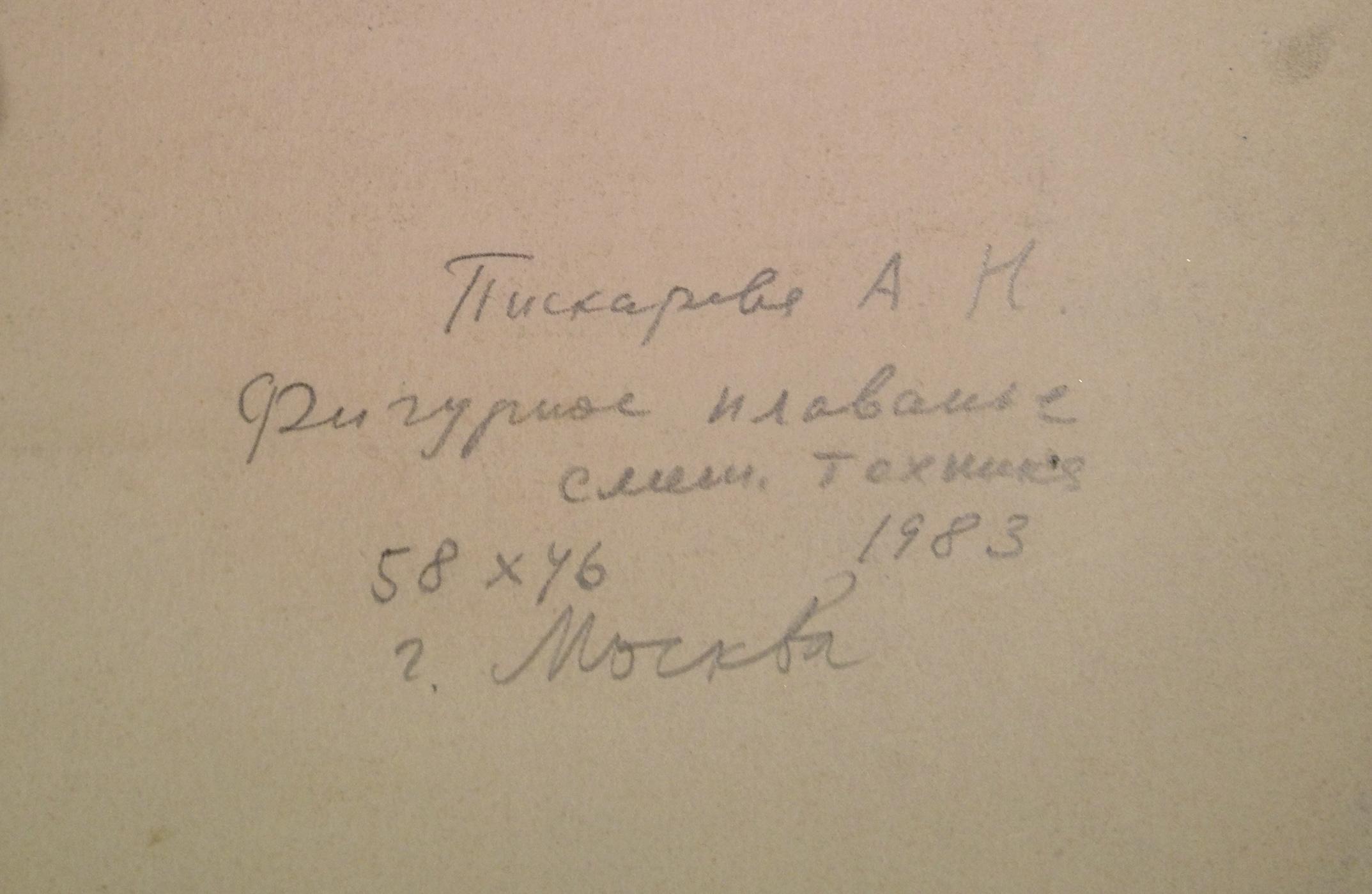 Оборот. Пискарева Анна Николаевна. Фигурное плавание.