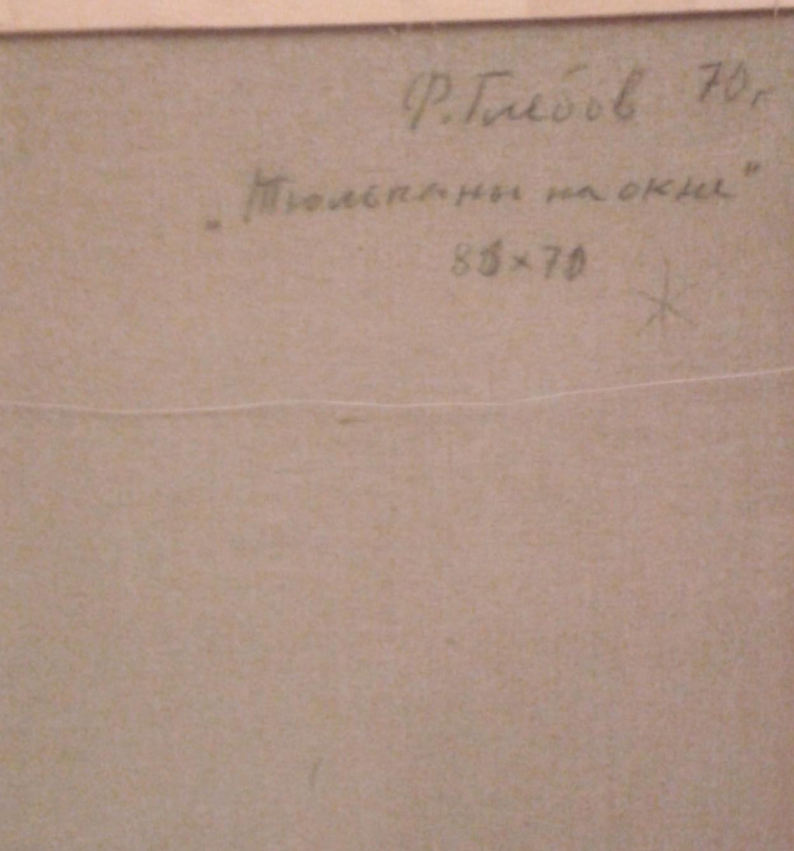 Оборот. Глебов Федор Петрович. Тюльпаны на окне.