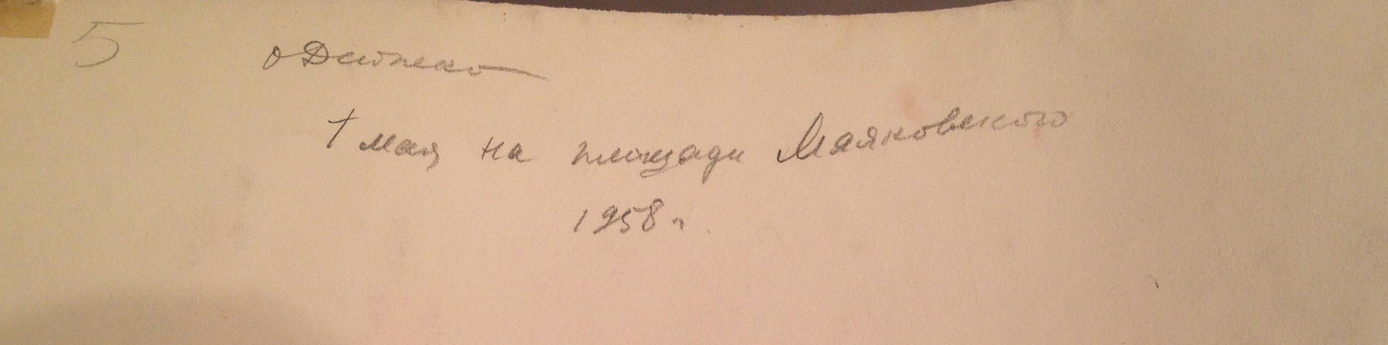 Оборот. Дейнеко Ольга Константиновна. 1 мая на площади Маяковского.