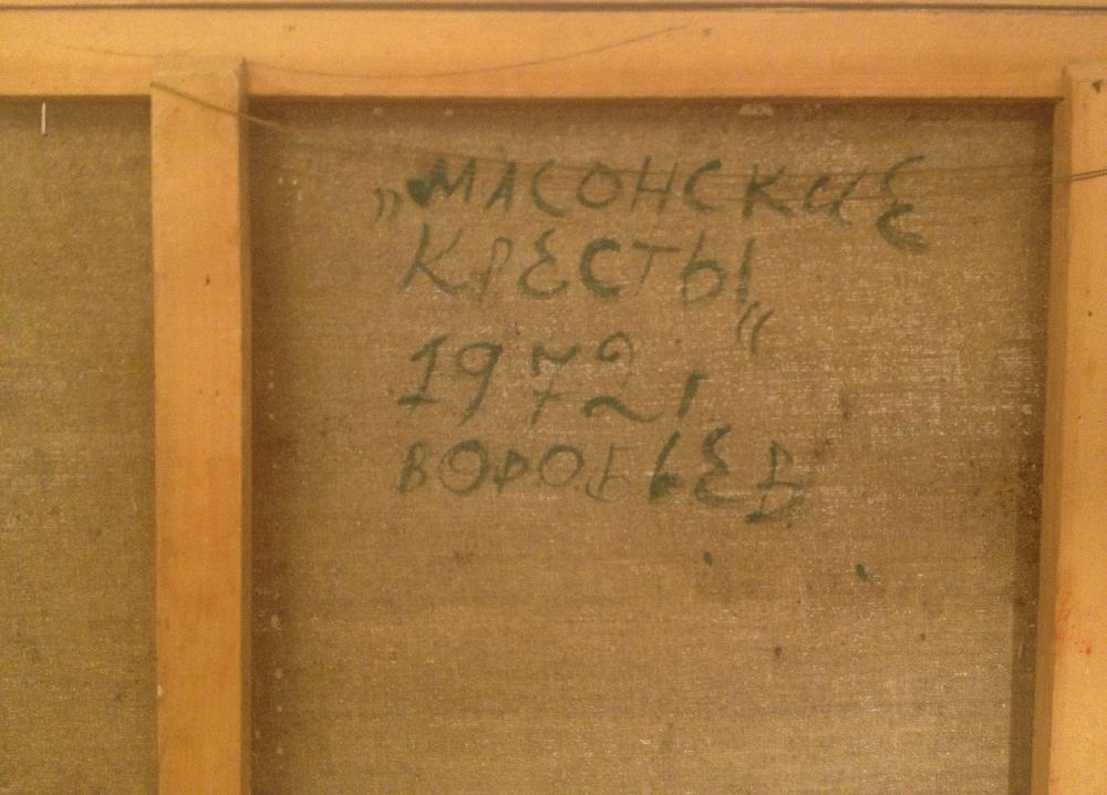 Оборот. Воробьев Валентин Ильич. Масонские кресты.