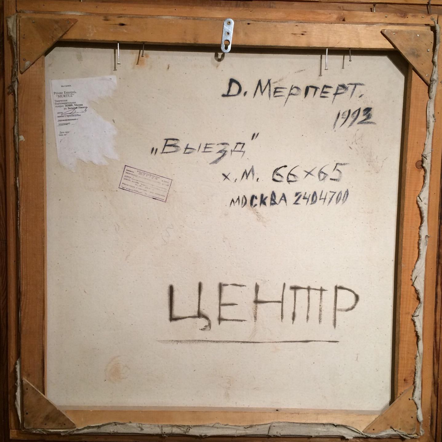 Оборот. Мерперт Дмитрий Маврикиевич. Выезд.