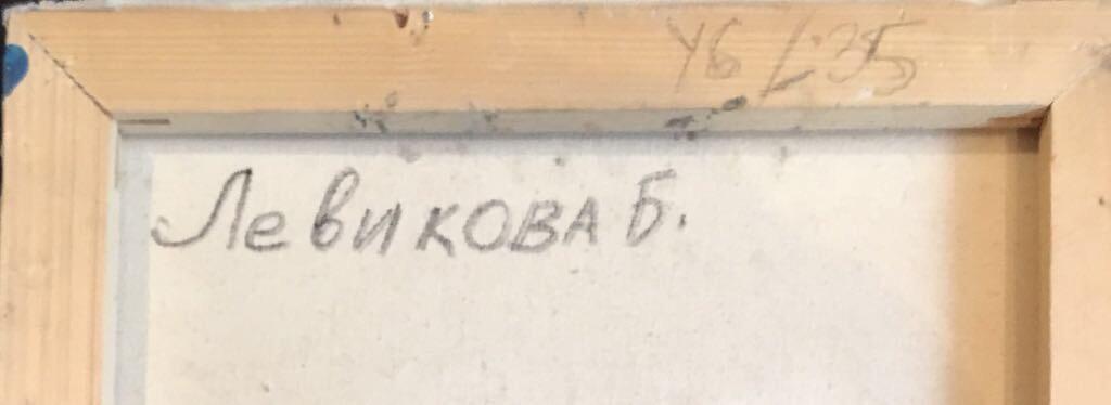 Оборот. Левикова Белла Александровна. Композиция с шаром.