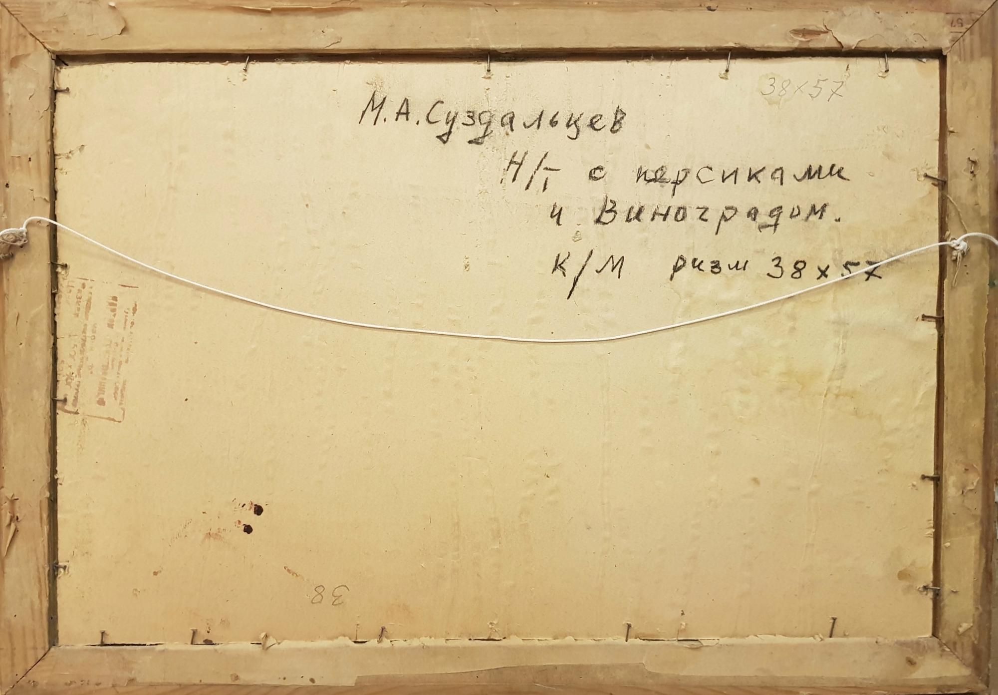 Оборот. Суздальцев Михаил Аркадьевич. Натюрморт с персиками и виноградом