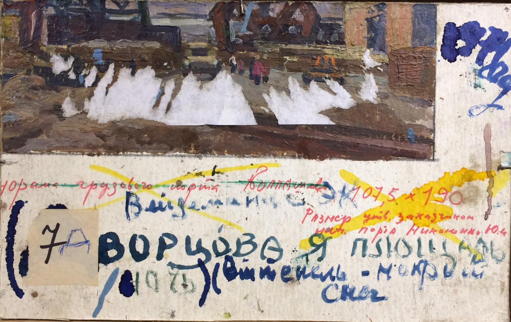 Оборот. Вейдеманис Эгиль Карлович. Дворцовая площадь. Оттепель. Мокрый снег.