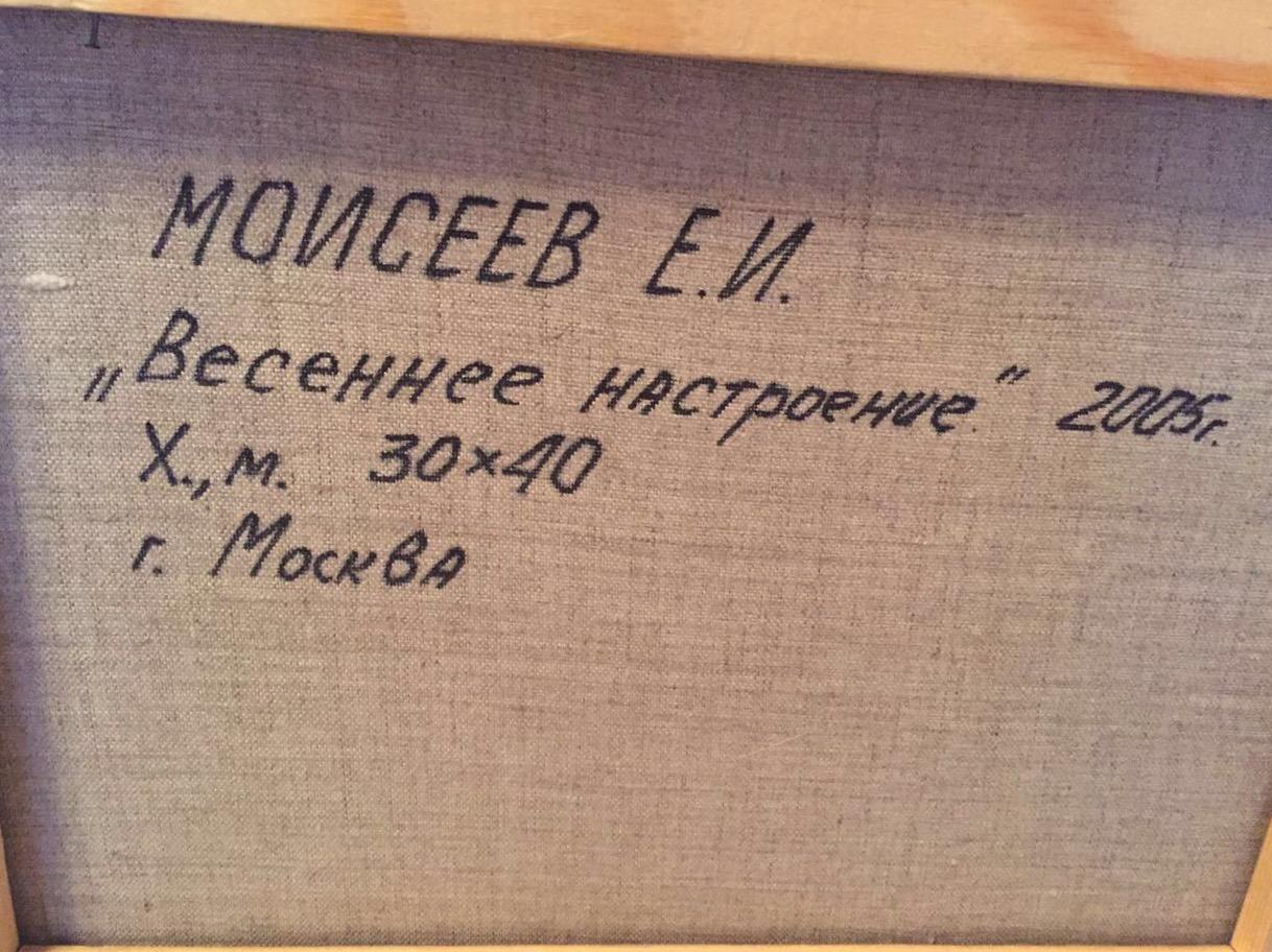 Оборот. Моисеев Геннадий Васильевич. Весеннее настроение