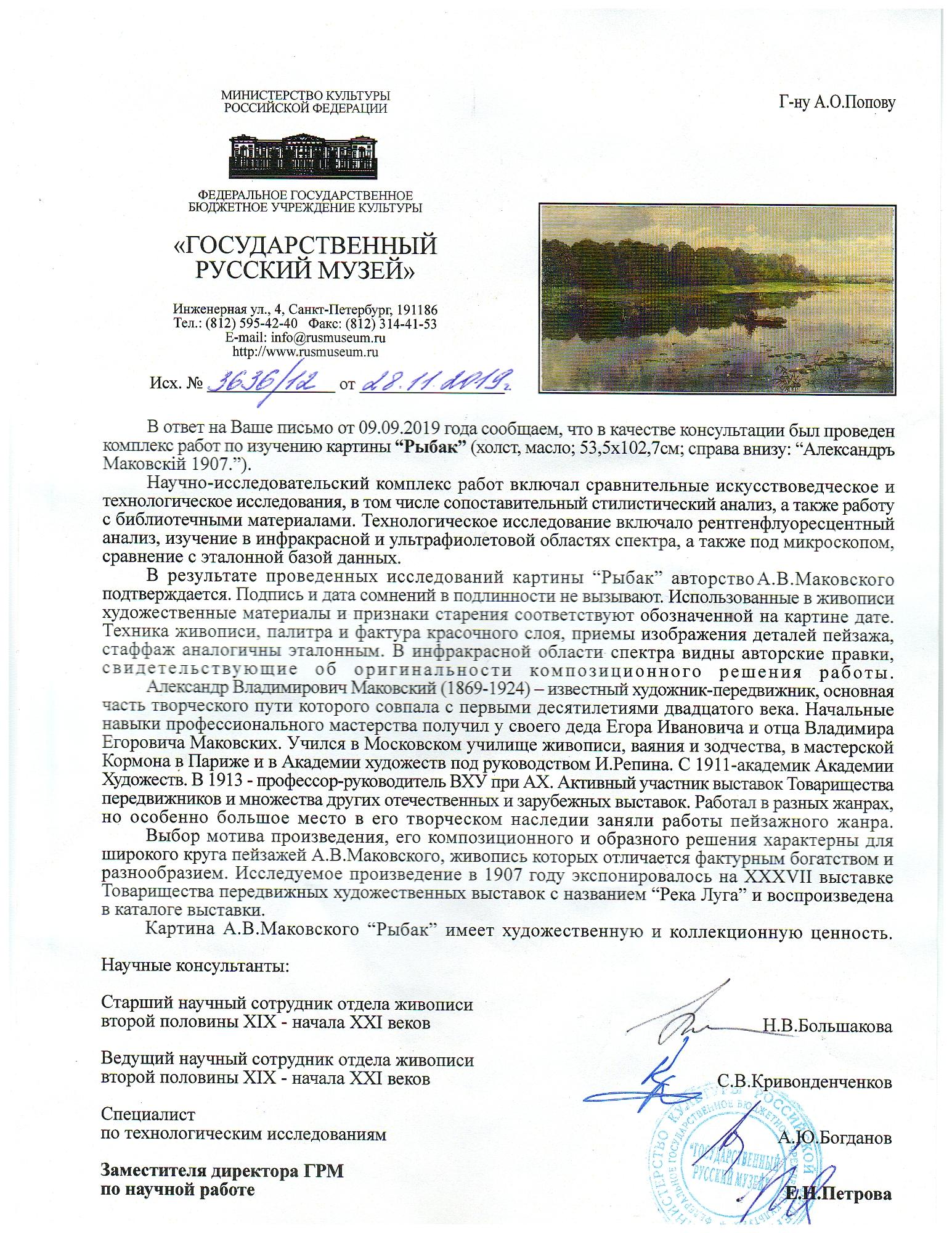 Эксперт. Маковский Александр Владимирович. Рыбак