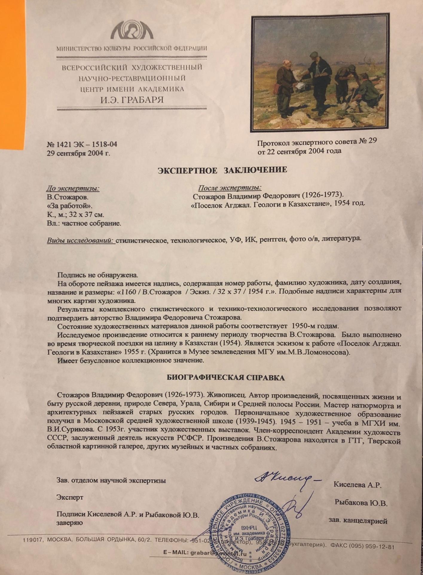 Эксперт. Стожаров Владимир Федорович. За работой