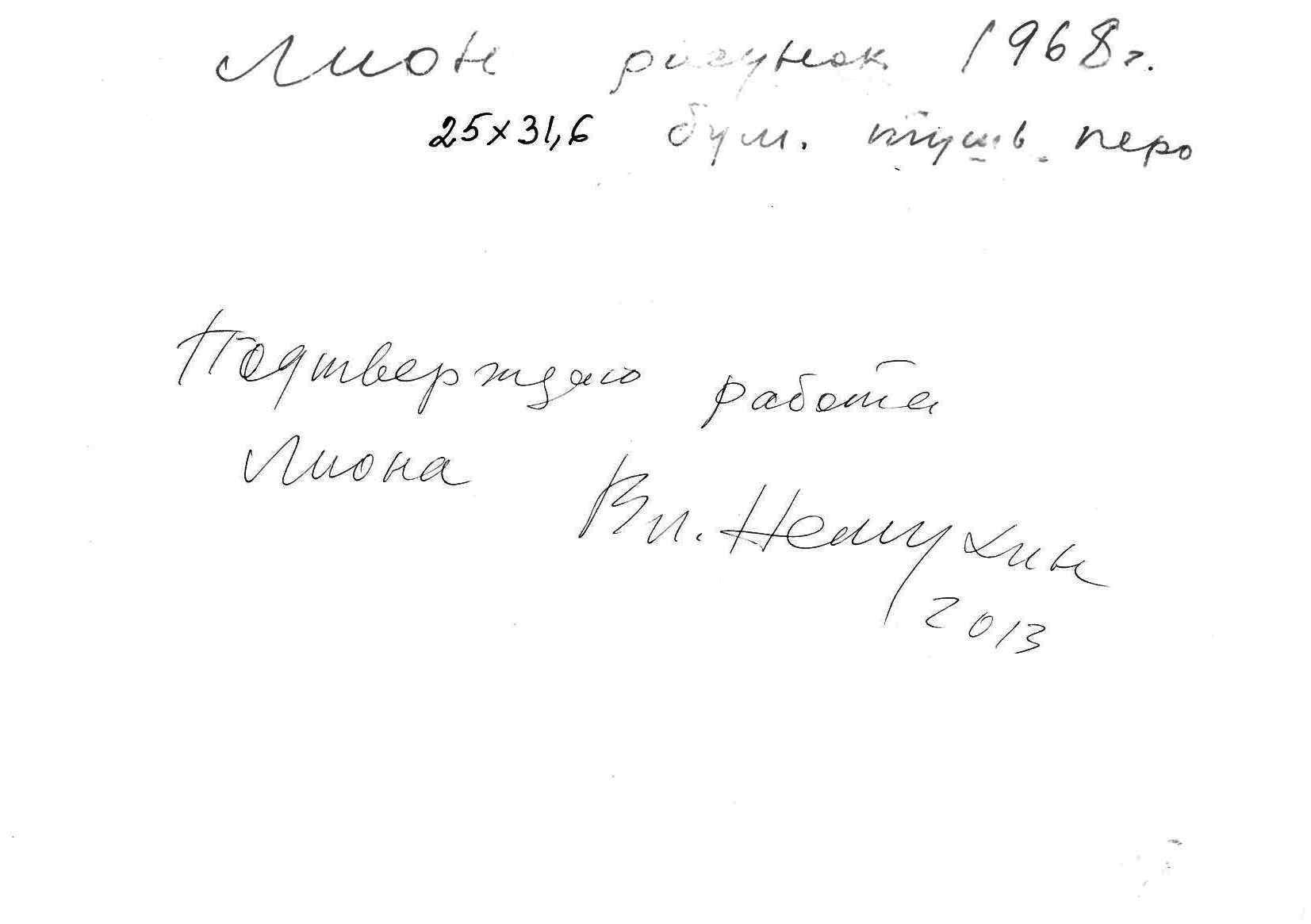 Эксперт. Лион Дмитрий Борисович. Нет названия