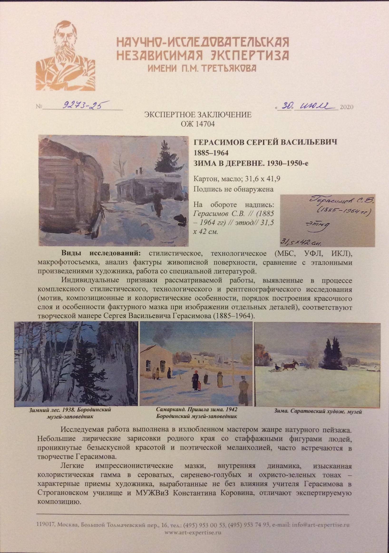 Эксперт. Герасимов Сергей Васильевич. Зима в деревне