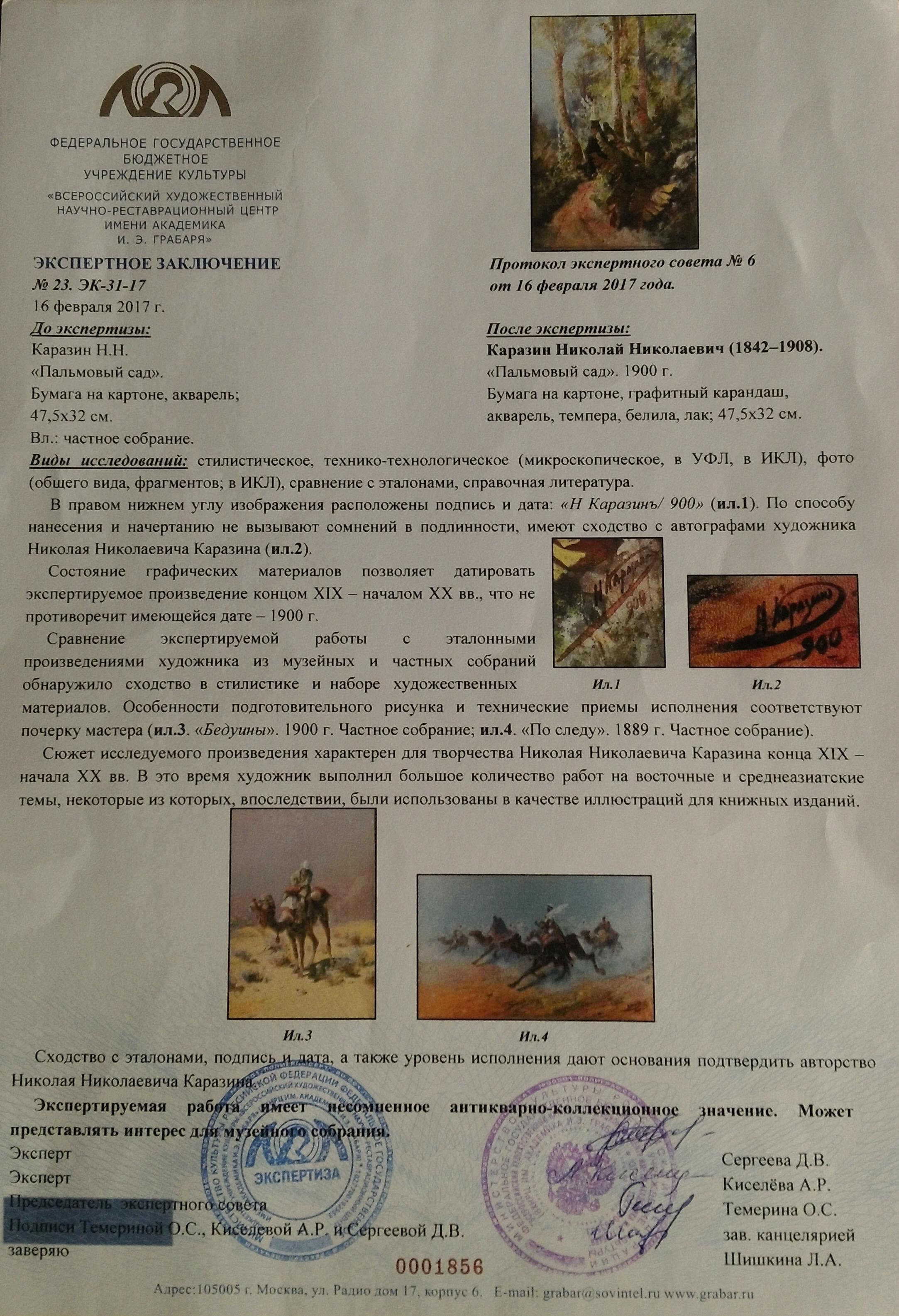 Эксперт. Каразин Николай Николаевич. Пальмовый сад.