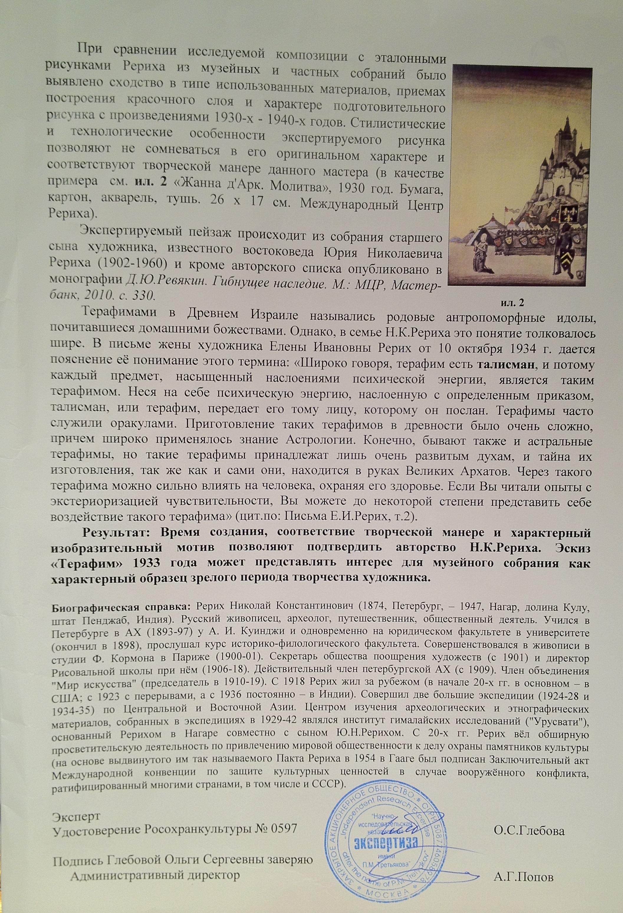 Эксперт. Рерих Николай Константинович. Терафим.