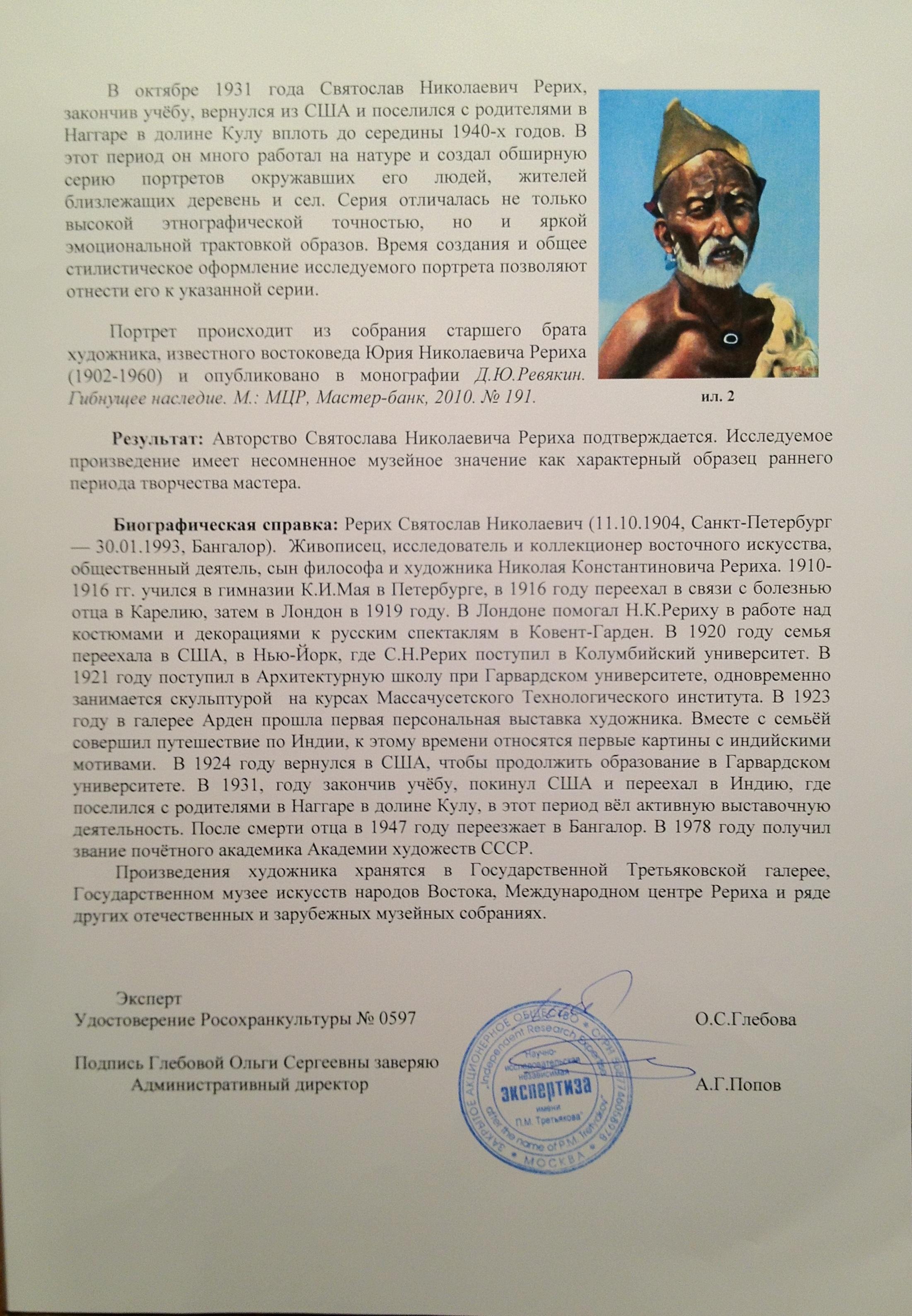 Эксперт. Рерих Святослав Николаевич. Тибетский лама