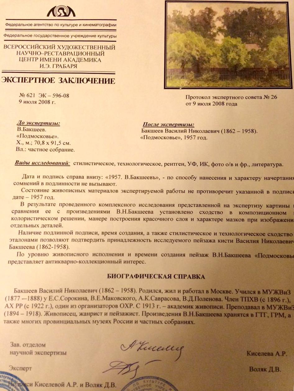 Эксперт. Бакшеев Василий Николаевич. Подмосковье.