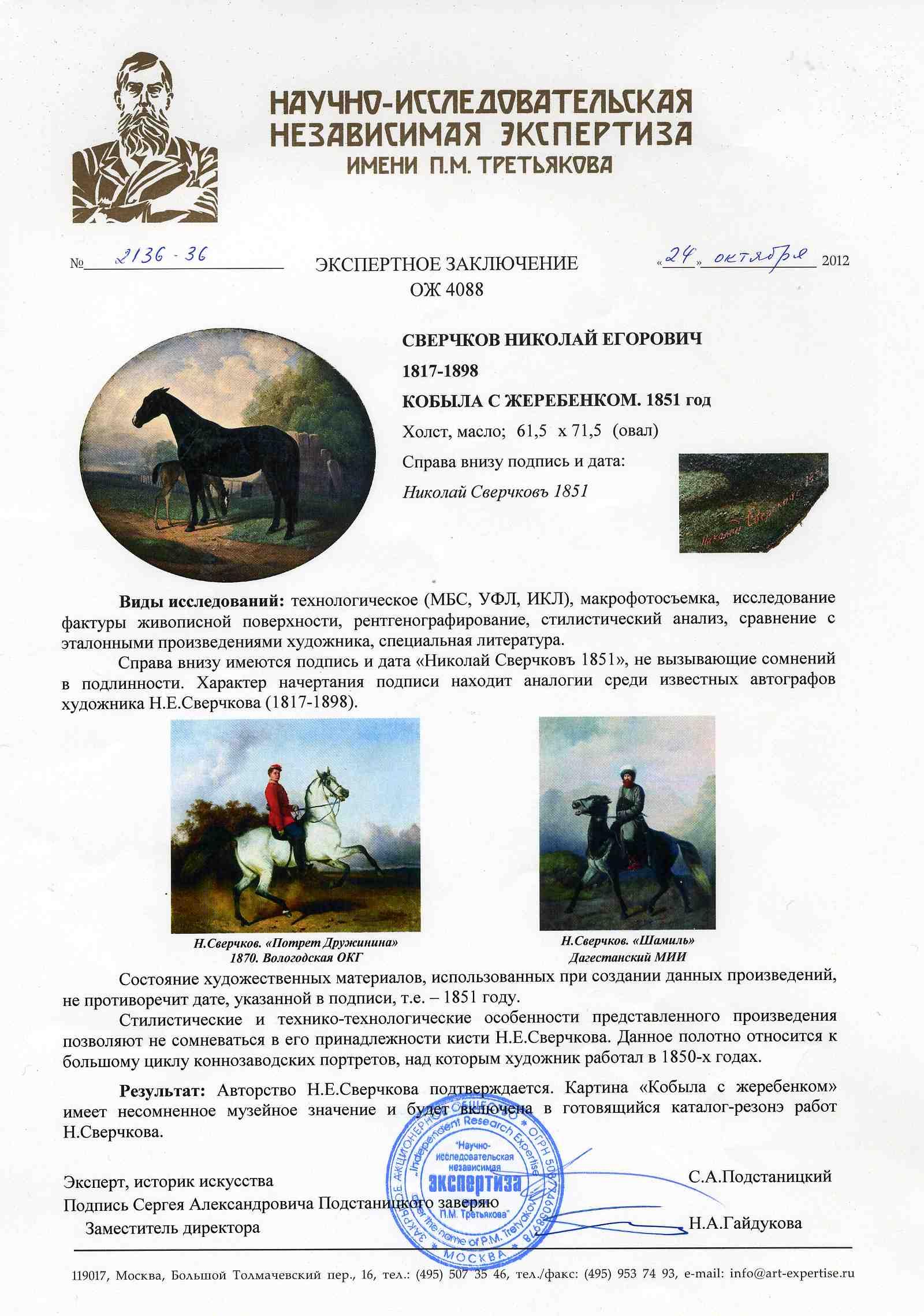 Эксперт. Сверчков Николай Егорович. Кобыла с жеребенком