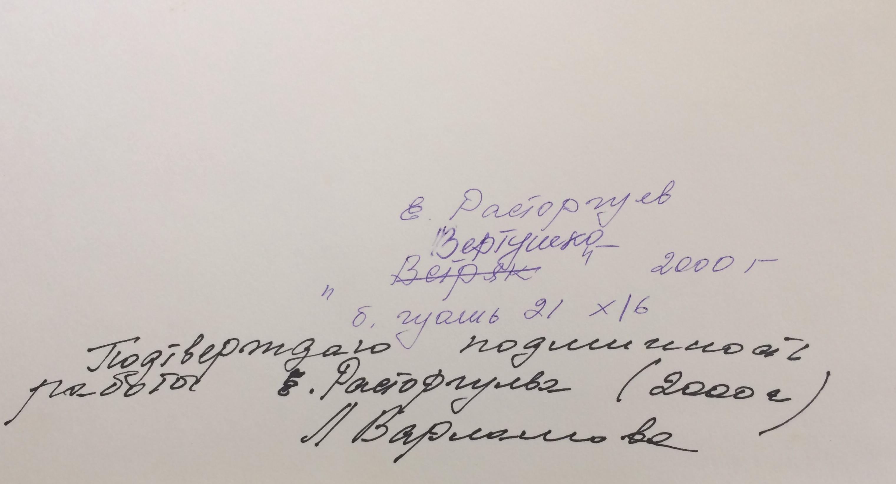 Эксперт. Расторгуев Евгений Анатольевич. Вертушка.