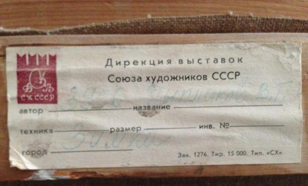 Эксперт. Цыплаков Виктор Григорьевич. Зимка