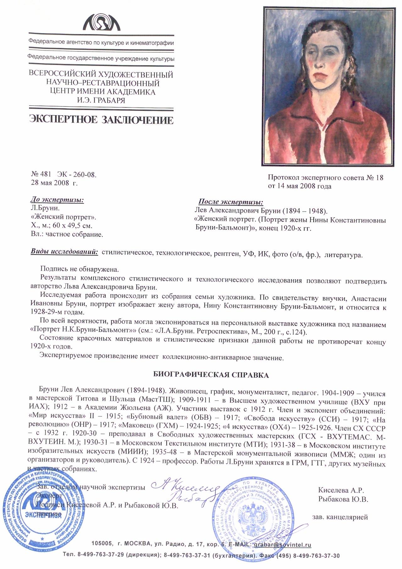 Эксперт. Бруни Лев Александрович. Портрет Н. К. Бруни-Бальмонт