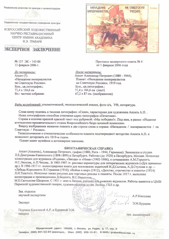 Эксперт. Апсит Александр Петрович. Нападение империалистов на Советскую Россию