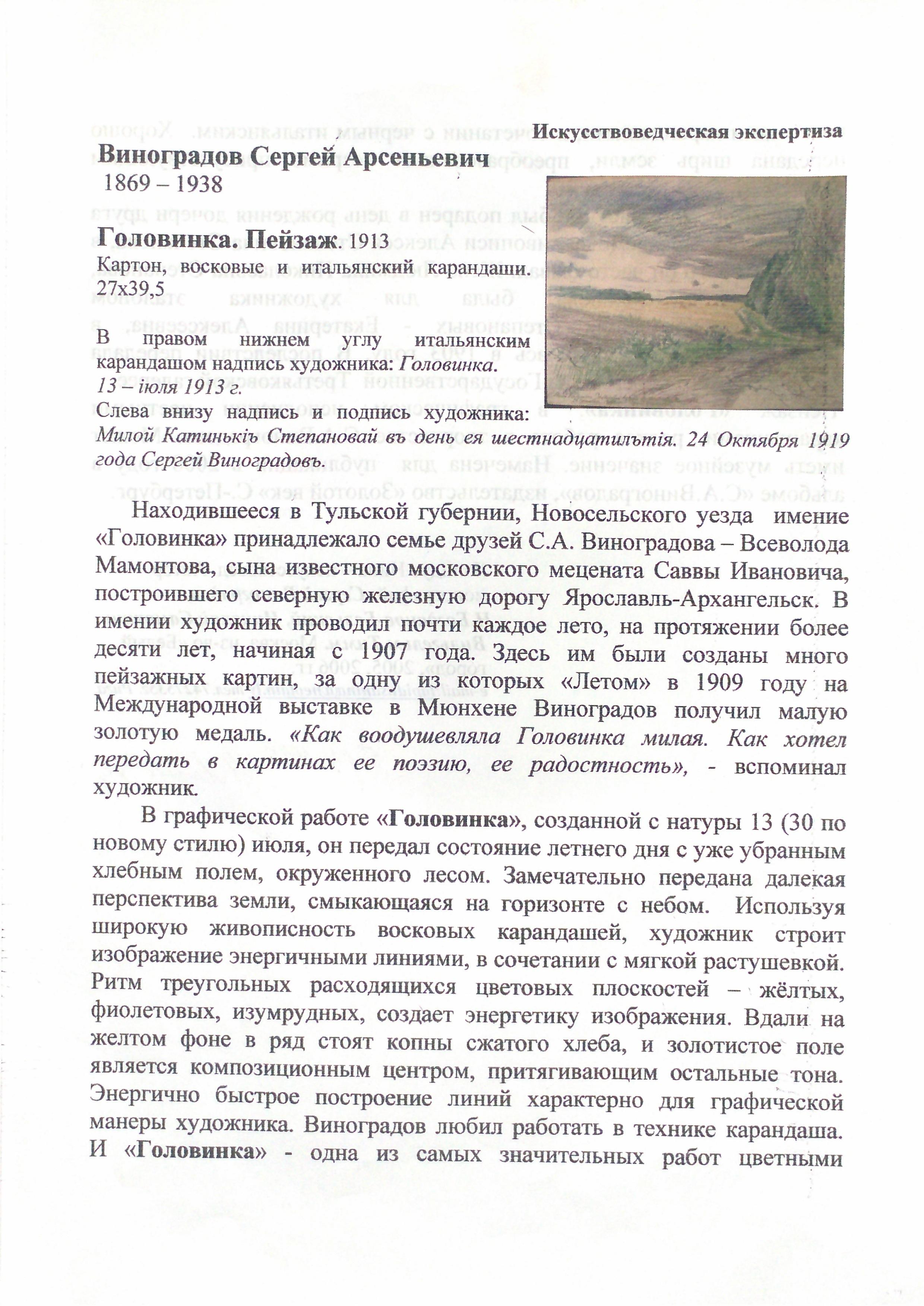 Эксперт. Виноградов Сергей Арсеньевич. Головинка. Пейзаж.