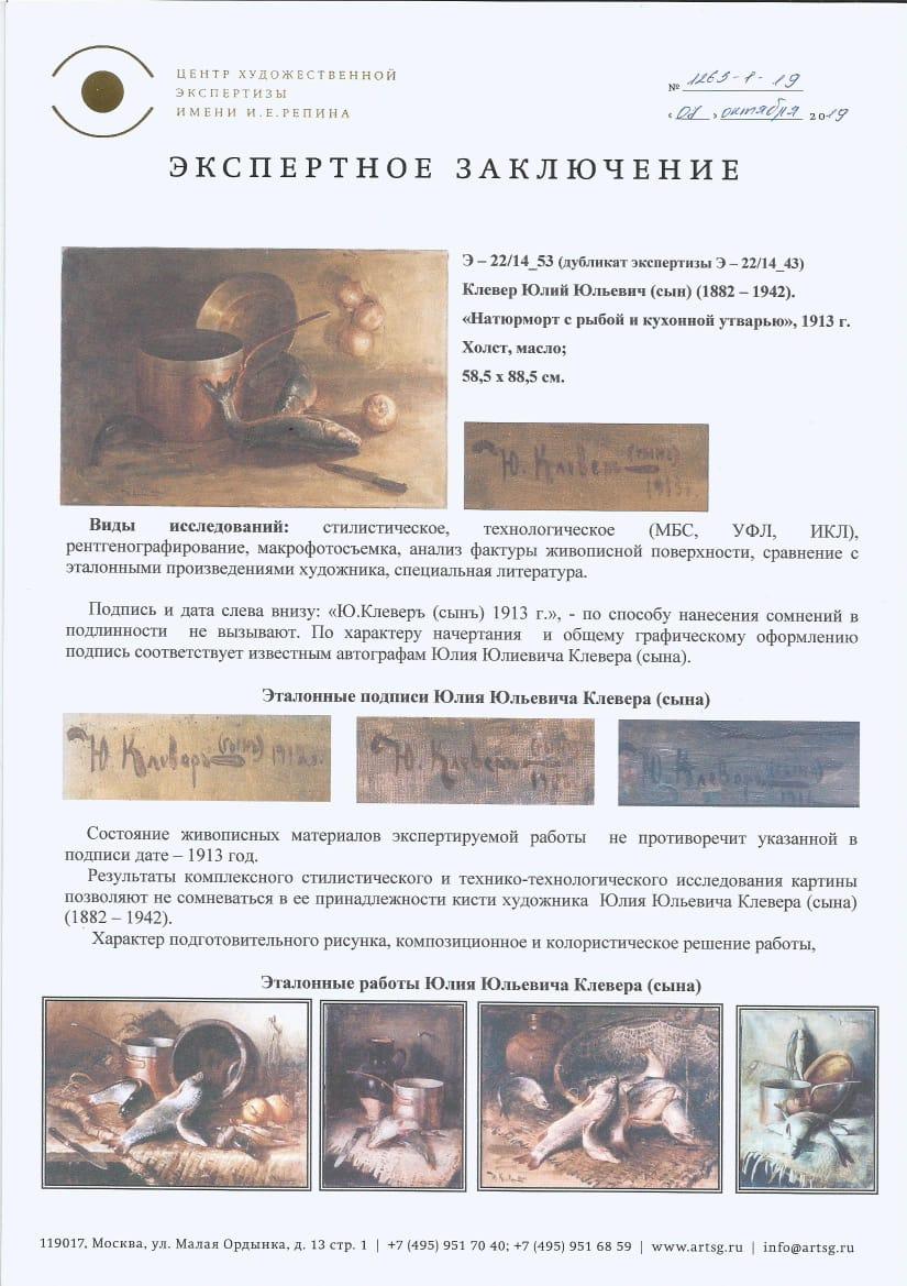 Эксперт. Клевер (сын) Юлий Юльевич. Натюрморт с рыбой и кухонной утварью