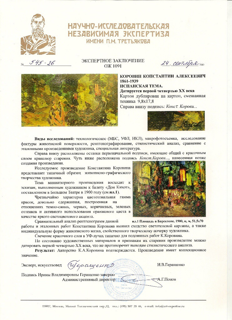 Эксперт. Коровин Константин Алексеевич. Испанская тема