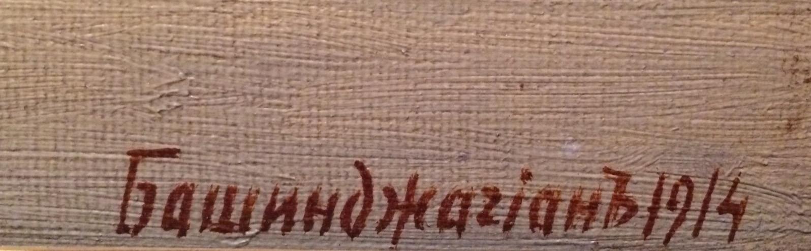 Подпись. Башинджагян Геворк Захарович. Вид на гору Арарат.