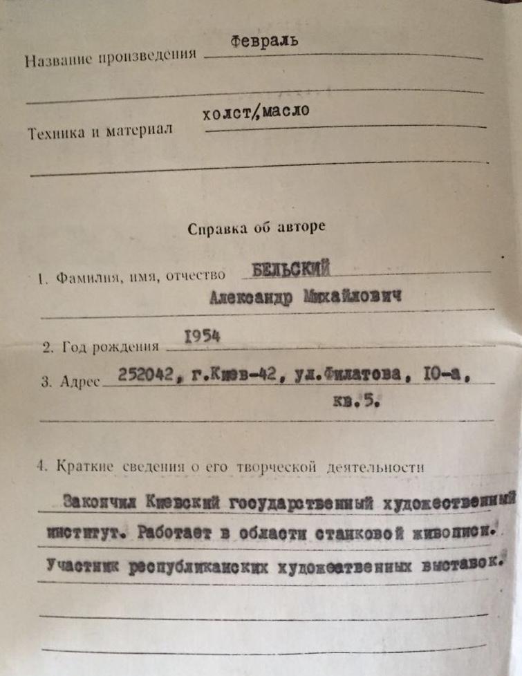 Подпись. Бельский Александр Михайлович. Февраль