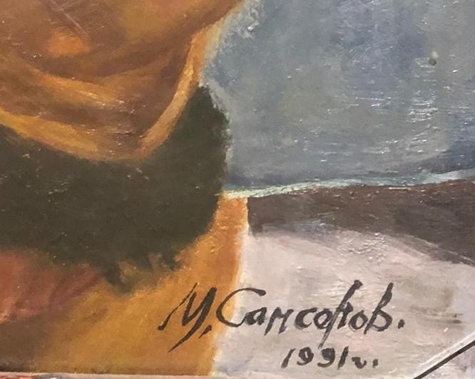 Подпись. Самсонов Марат Иванович. Автопортрет