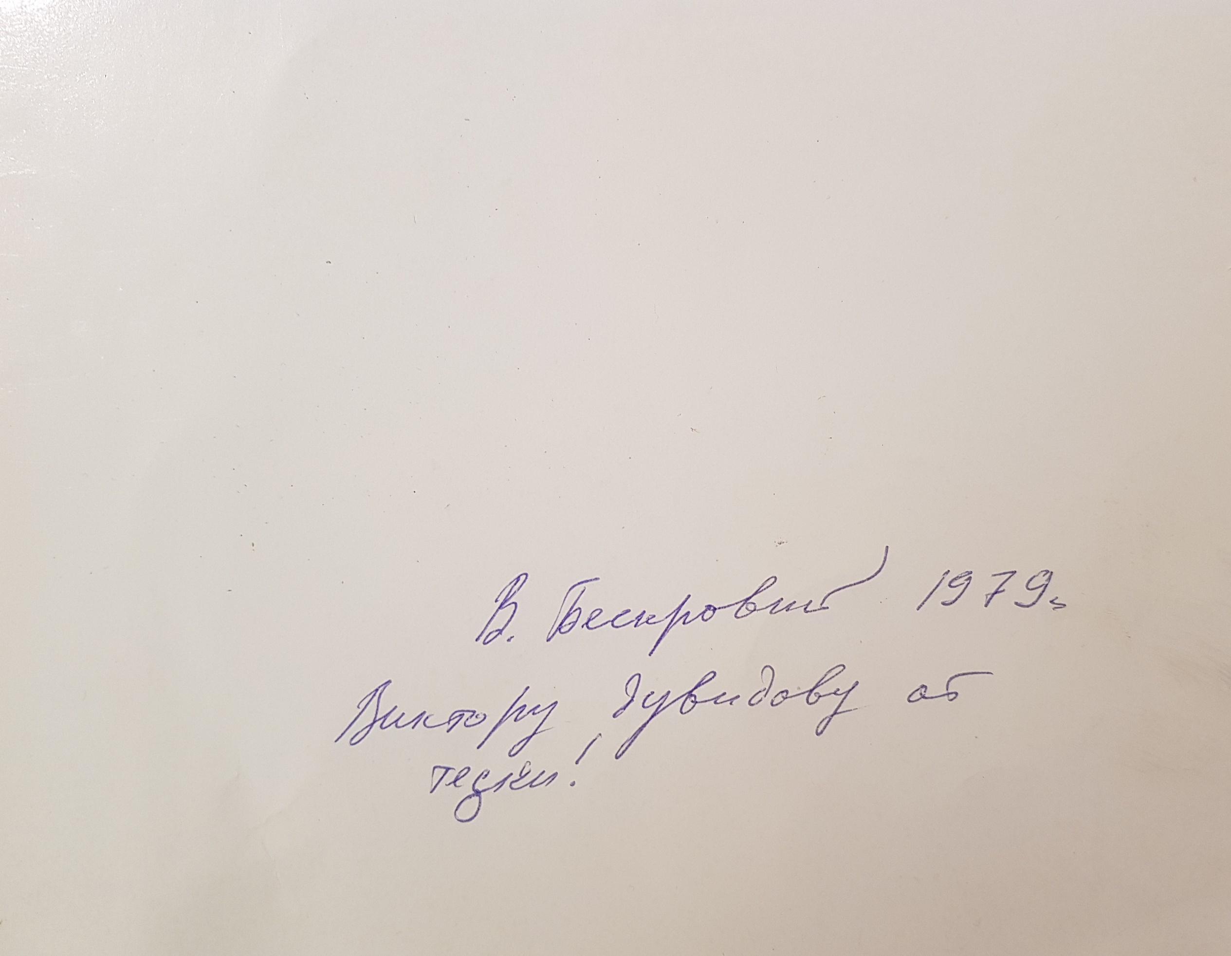 Подпись. Бескровий Виктор. Кунг-Фу