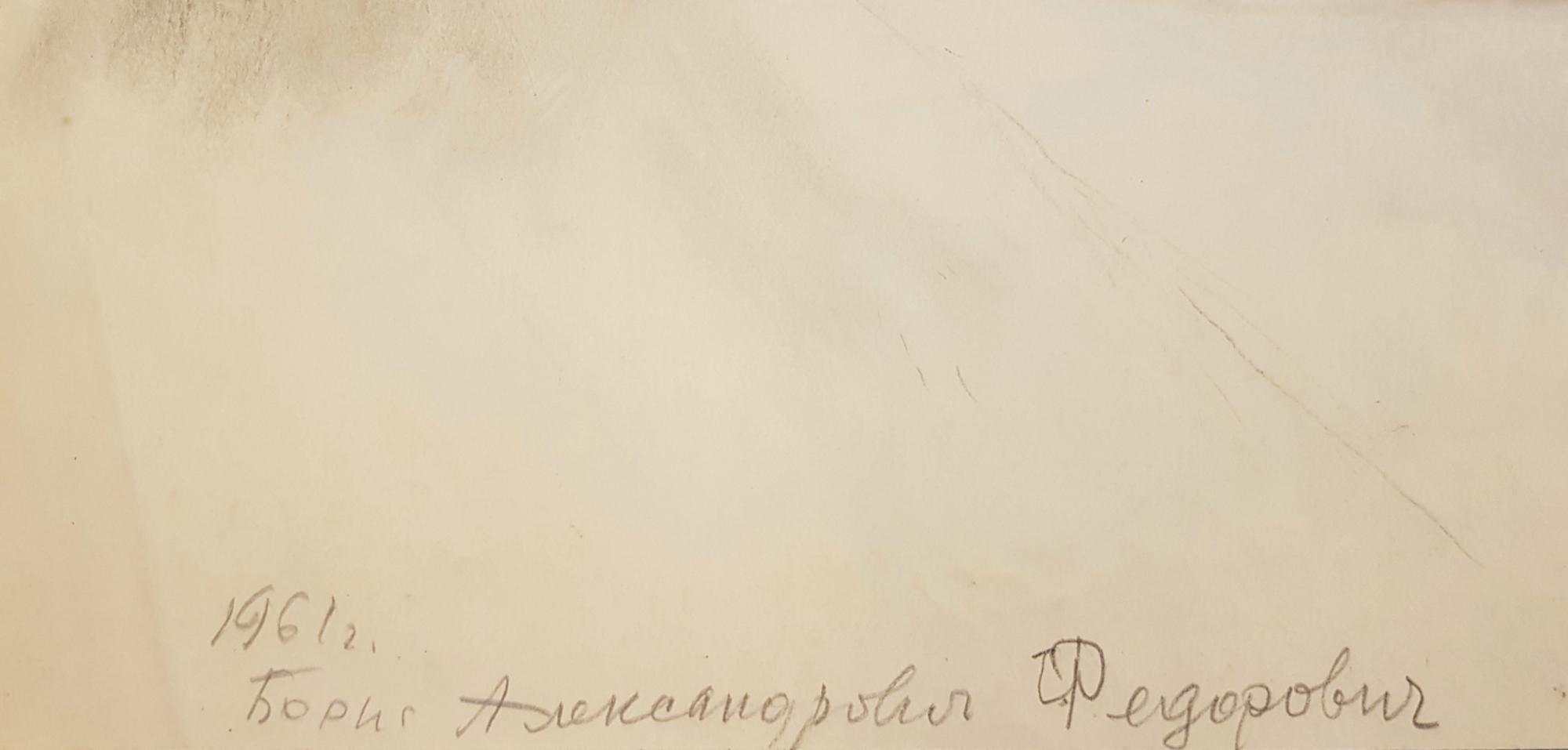 Подпись. Ванеев Петр Иванович. Портрет Бориса Александровича Федоровича