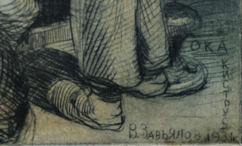 Подпись. Завьялов Василий Васильевич. Грузчики у крахмального завода. Ока
