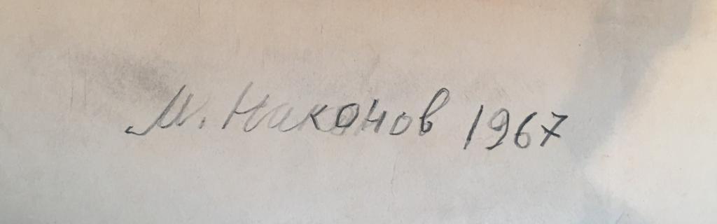 Подпись. Никонов Михаил Федорович. В деревне с бабушкой