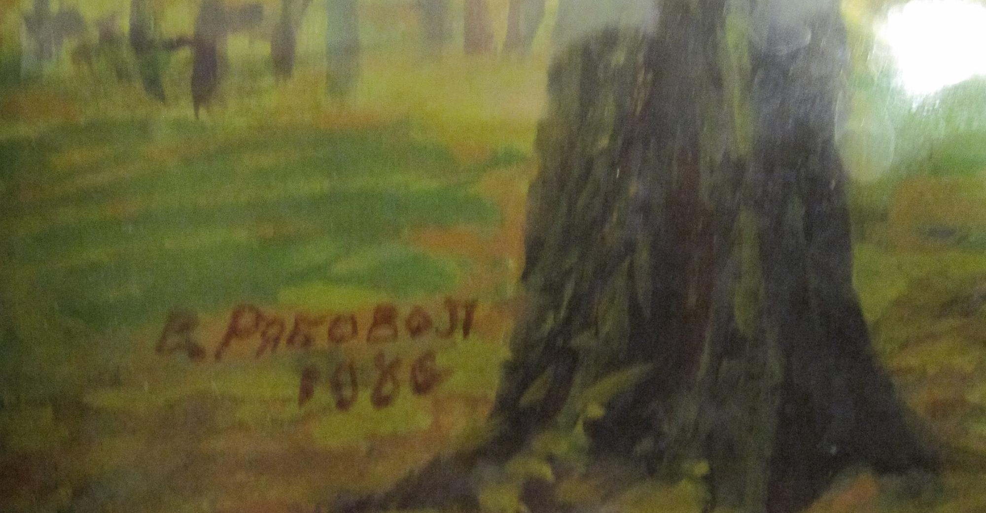 Подпись. Рябовол Валерий Андреевич. Осенние аллеи
