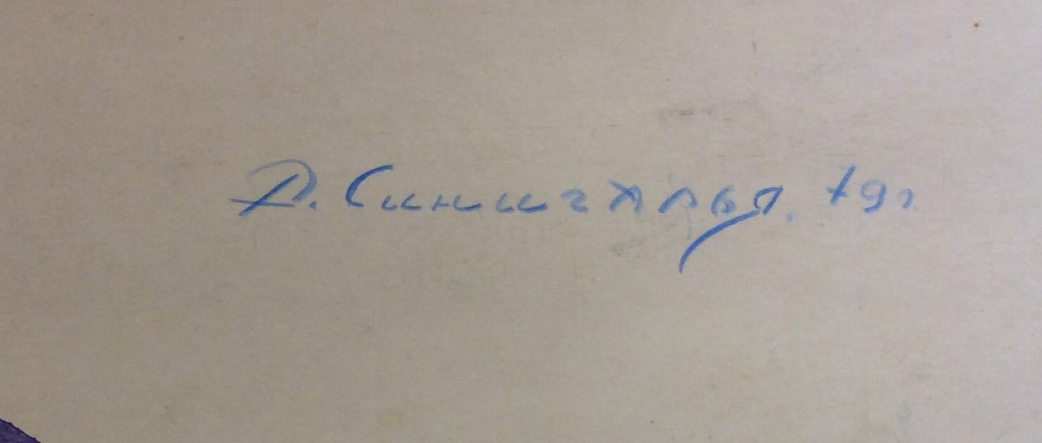 Подпись. Синигалья Джино. Композиция
