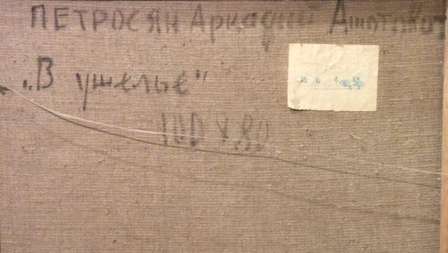 Подпись. Петросян Аркадий Ашотович. Ущелье