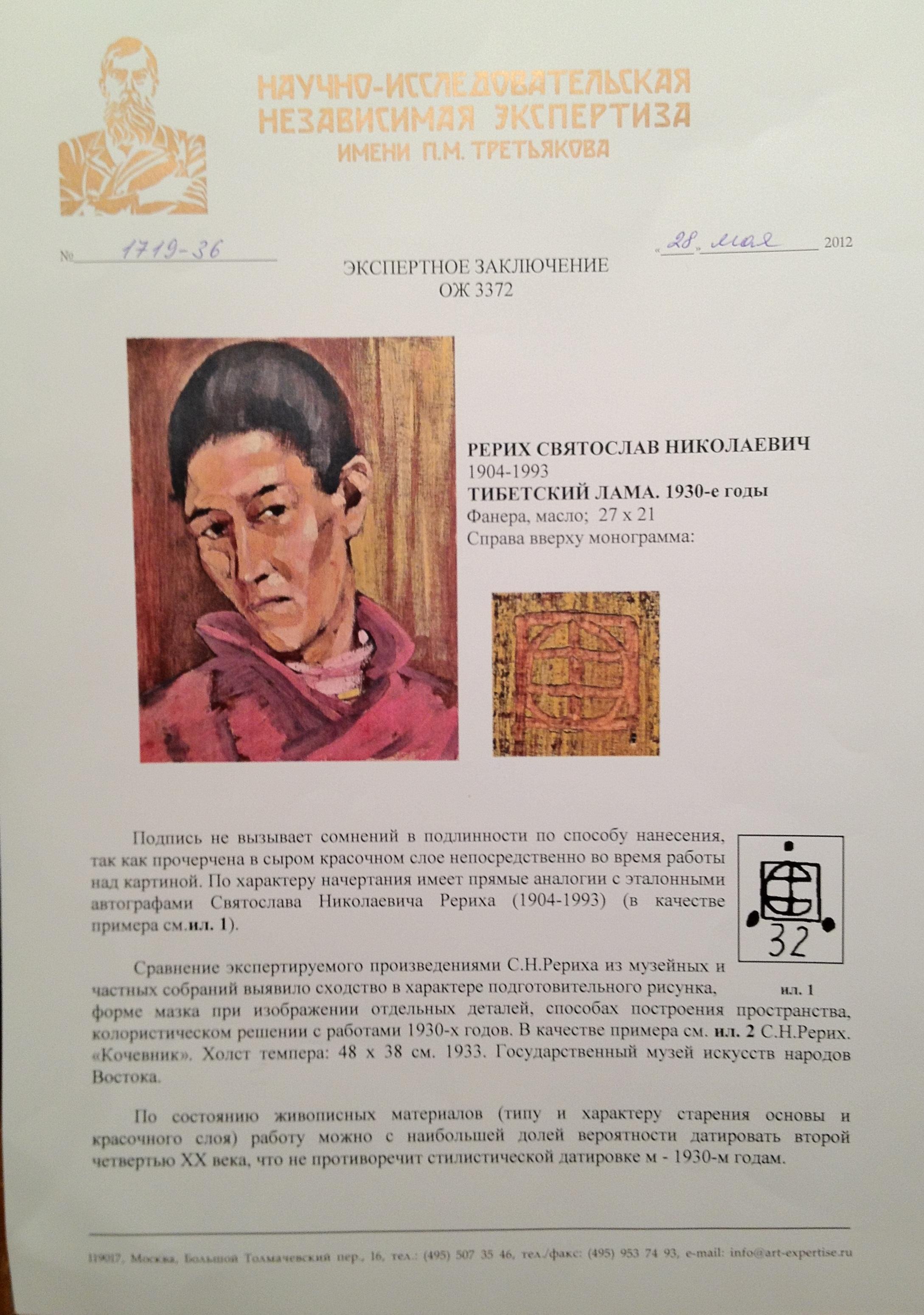 Подпись. Рерих Святослав Николаевич. Тибетский лама