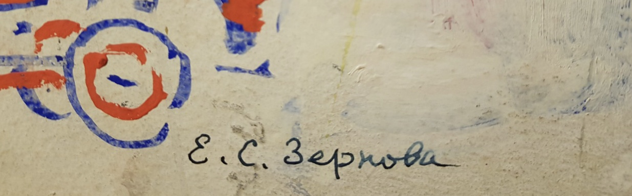 Подпись. Зернова Екатерина Сергеевна. Хоккеисты и зрители
