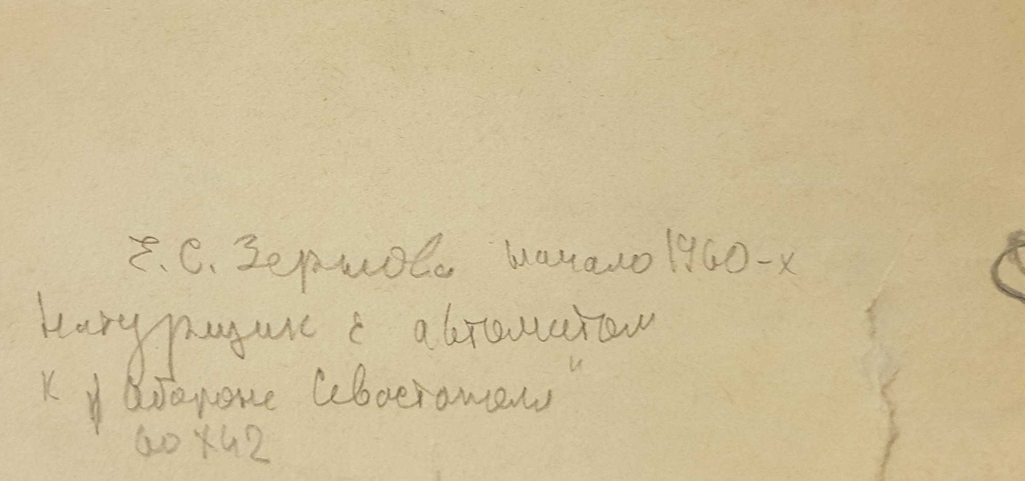 Подпись. Зернова Екатерина Сергеевна. Натурщик с автоматом