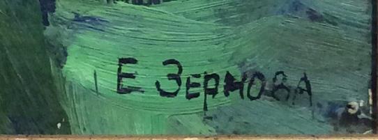 Подпись. Зернова Екатерина Сергеевна. Пышный жасмин