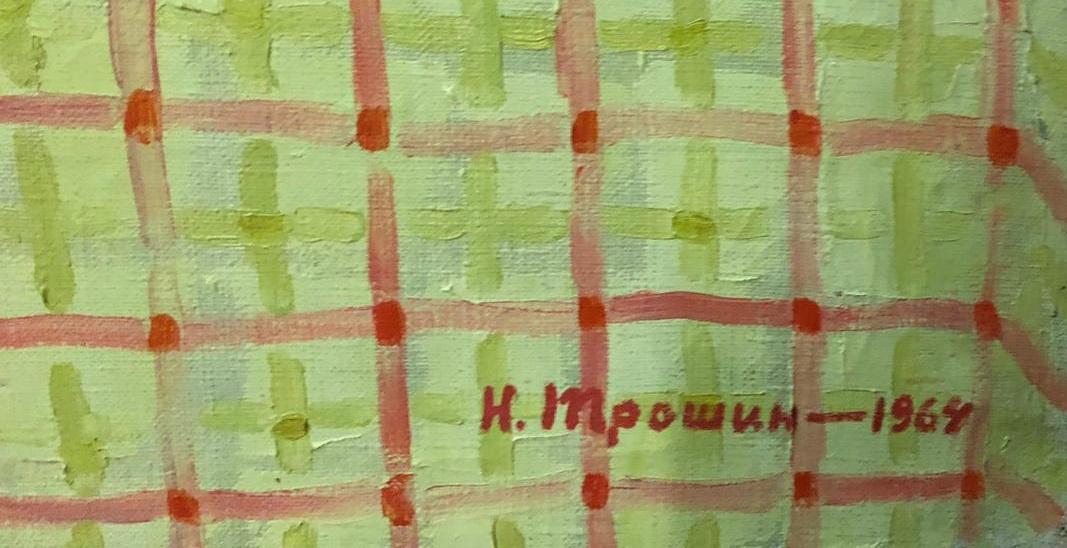 Подпись. Трошин Николай Степанович. Портрет дочери