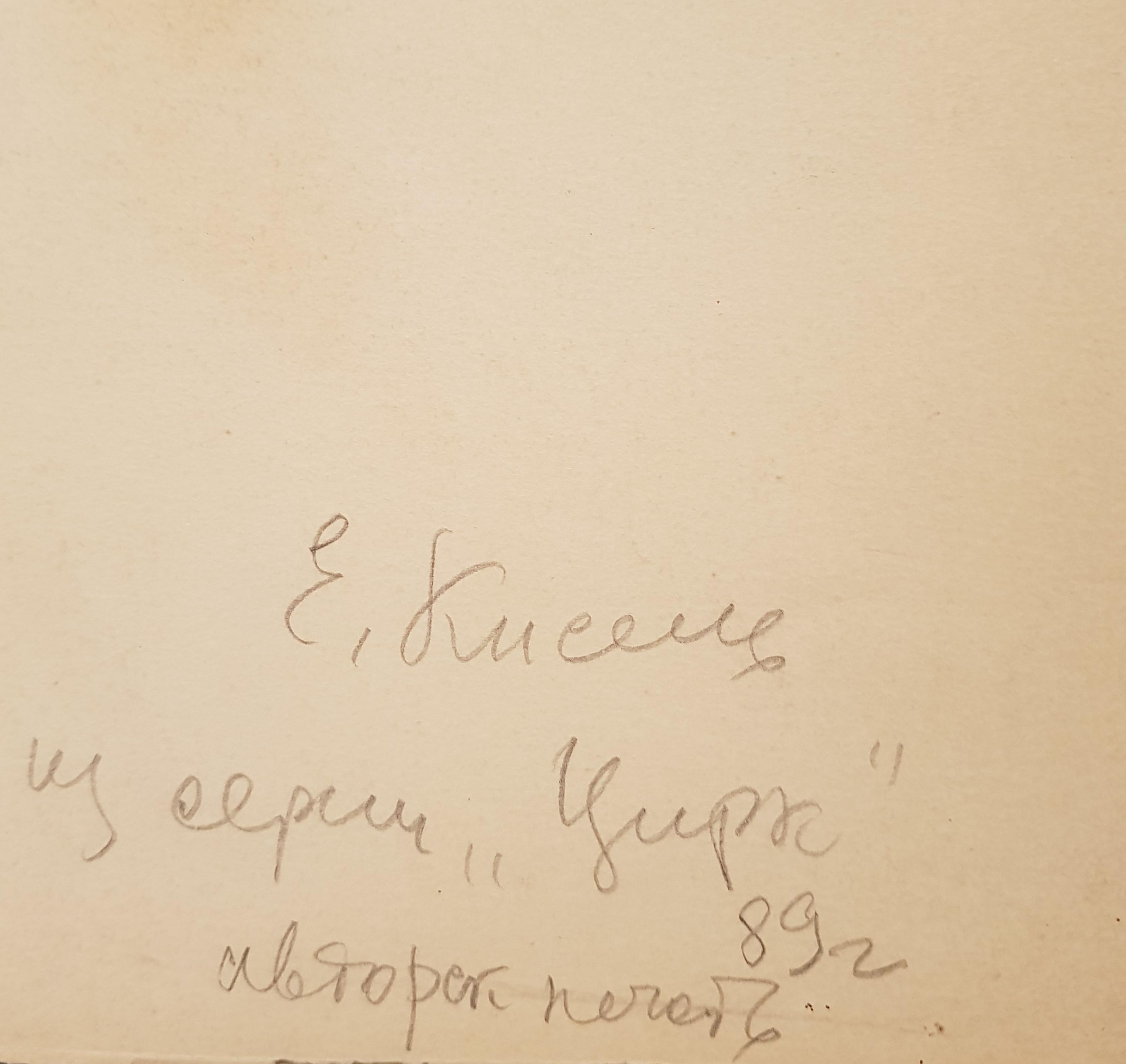 Подпись. Кисель Елена Филипповна. Цирк