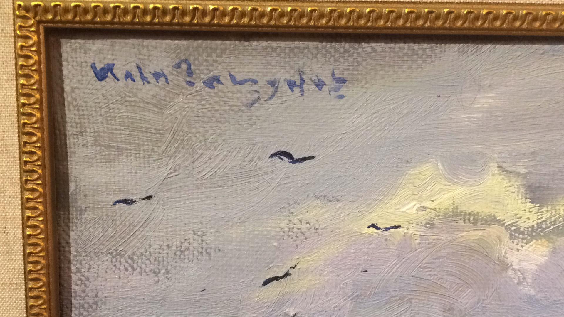 Подпись. Глазунов Илья Сергеевич. Плес на Волге.