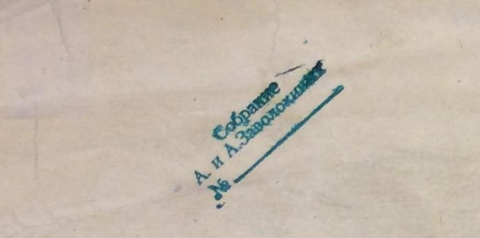 Подпись. Неизвестный художник . Пионерский лагерь