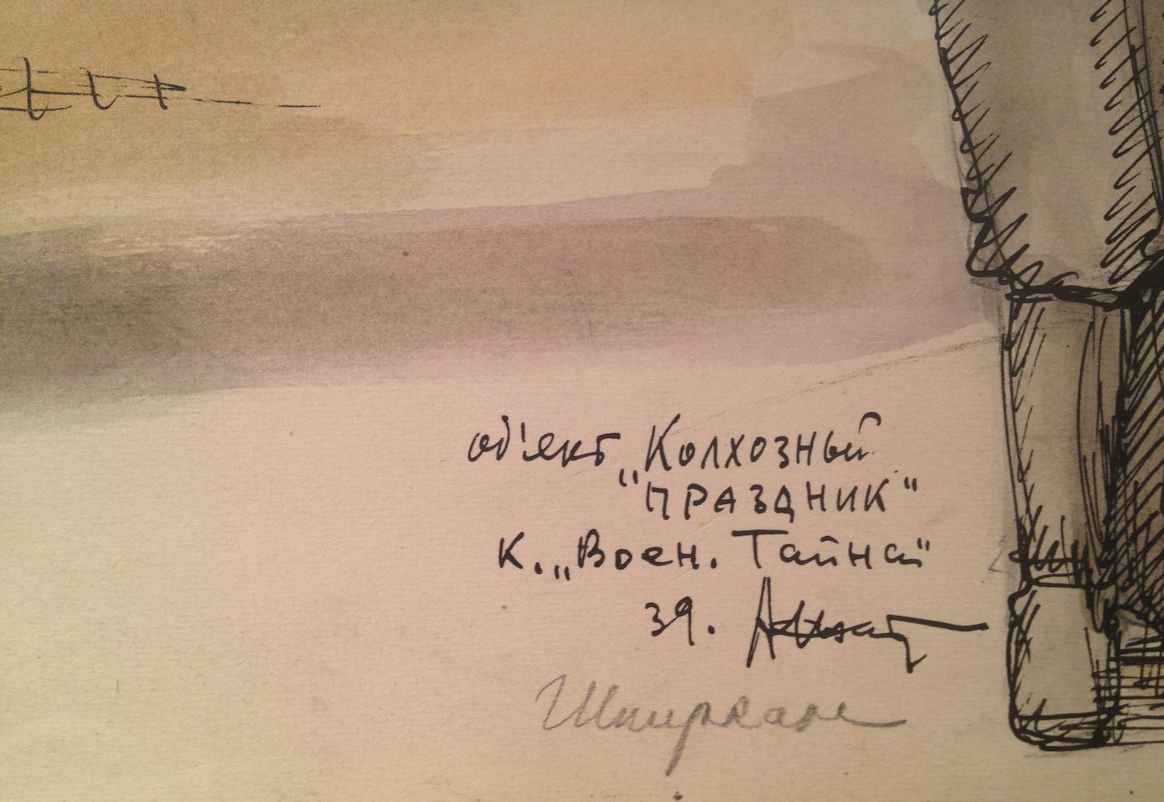 Подпись. Жаренов Александр Сергеевич. Колхозный праздник. Эскизы костюмов.