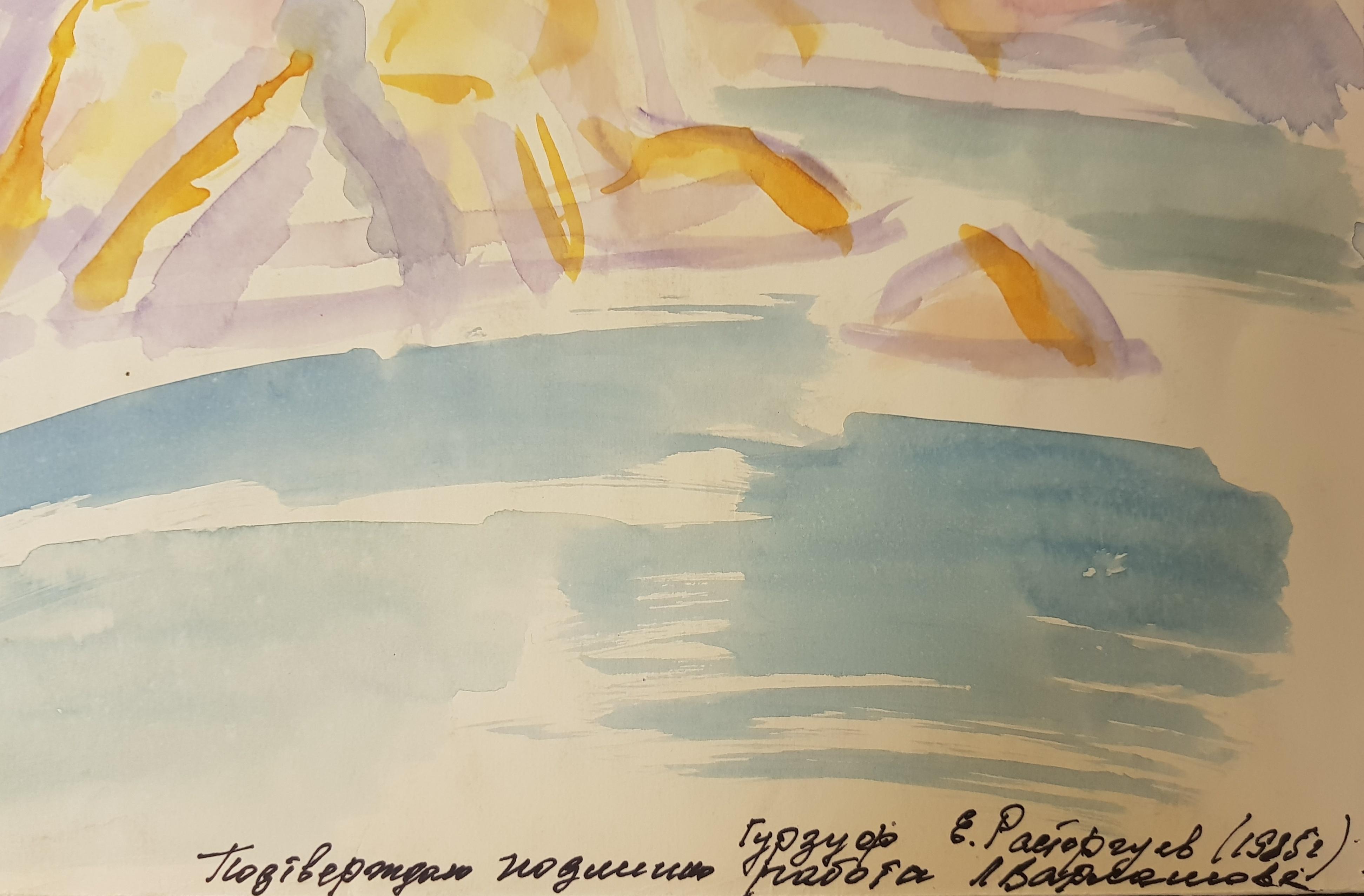 Подпись. Расторгуев Евгений Анатольевич. Крым. Вид на море