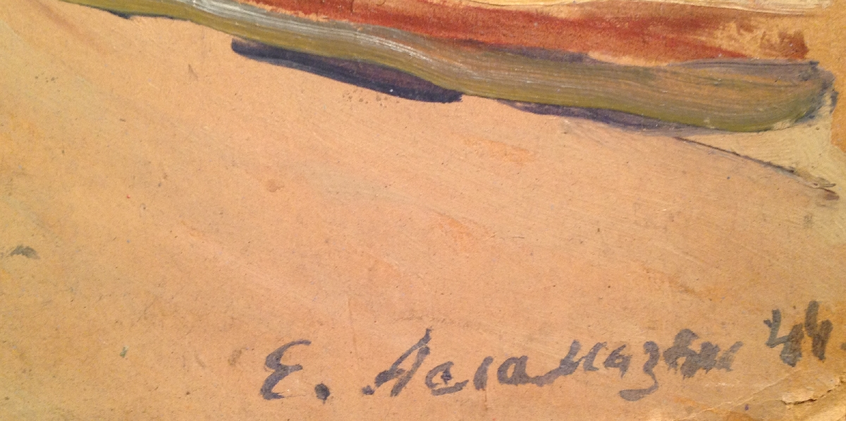Подпись. Асламазян Ерануи Аршаковна. Комсомольская смена